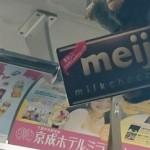 meijiの板チョコ推しの彼
