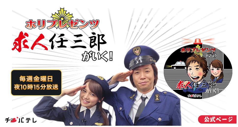 千葉テレビ 求人任三郎(閲覧イベント終了)