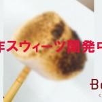 BellB新作スウィーツ開発中!!