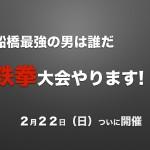 2月22日(日)19時より鉄拳ゲーム大会を行います。
