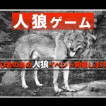 初心者の為の人狼ゲームイベント行います!