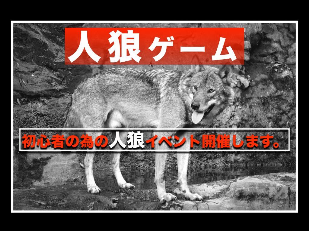 人狼.001
