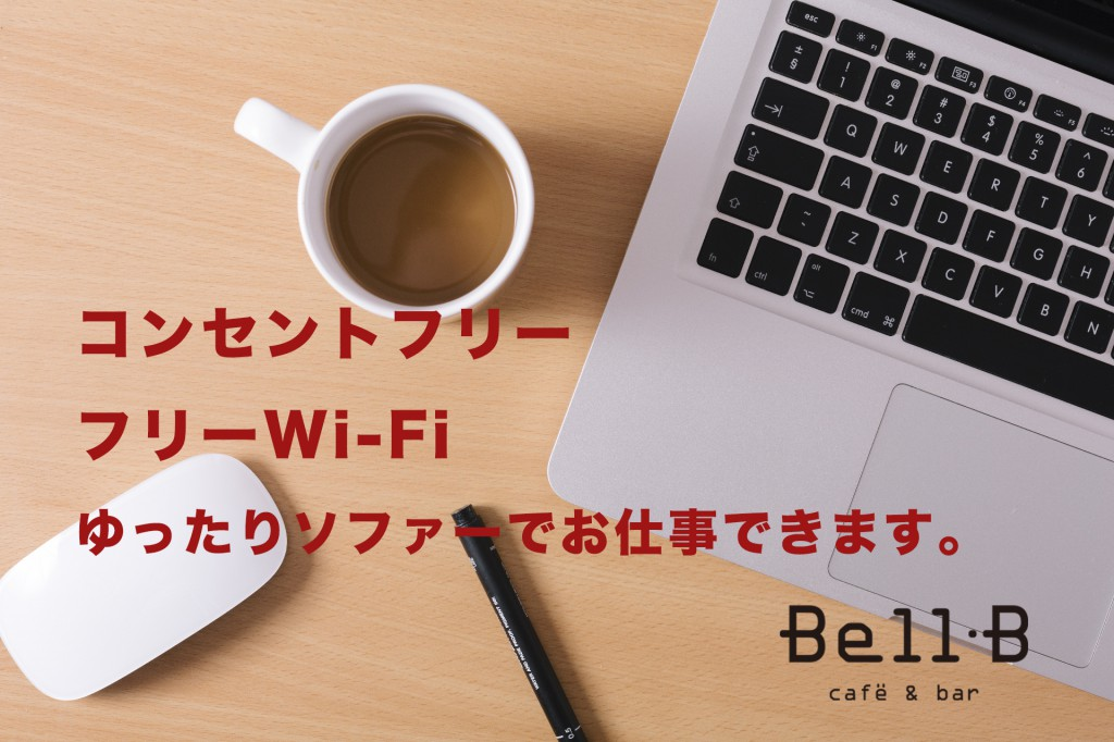 電源WiFiあります
