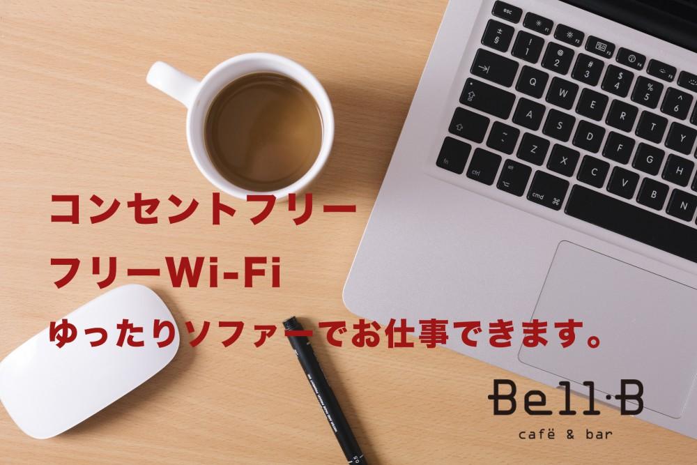 出勤前にカフェでお仕事やお勉強するならBellBへ!!