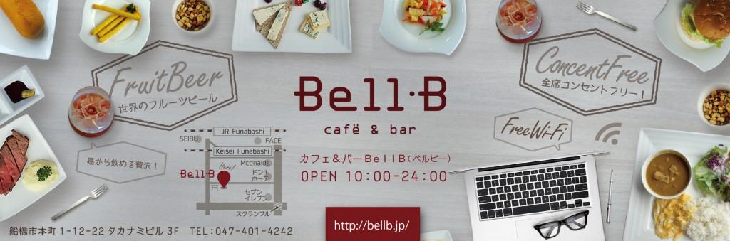 船橋駅周辺の待ち合わせ場所ならベルビーへ!