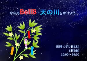 bellb-tanabata