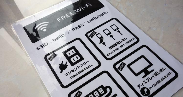 Wi-Fi完備なのでネットをしながら待ち合わせできる