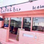 ららぽーとTokyo-Bay近くで雰囲気の良いお店をお探しならアイスバーグへ!