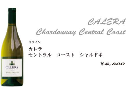 白ワイン カレラ セントラル コースト シャルドネ