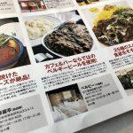 日本全国のうまいカレー38店舗に選ばれました。